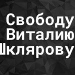 Free Vitaly Shkliarov!